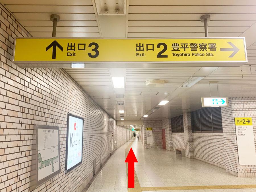 3番出口へ向かって真っすぐ