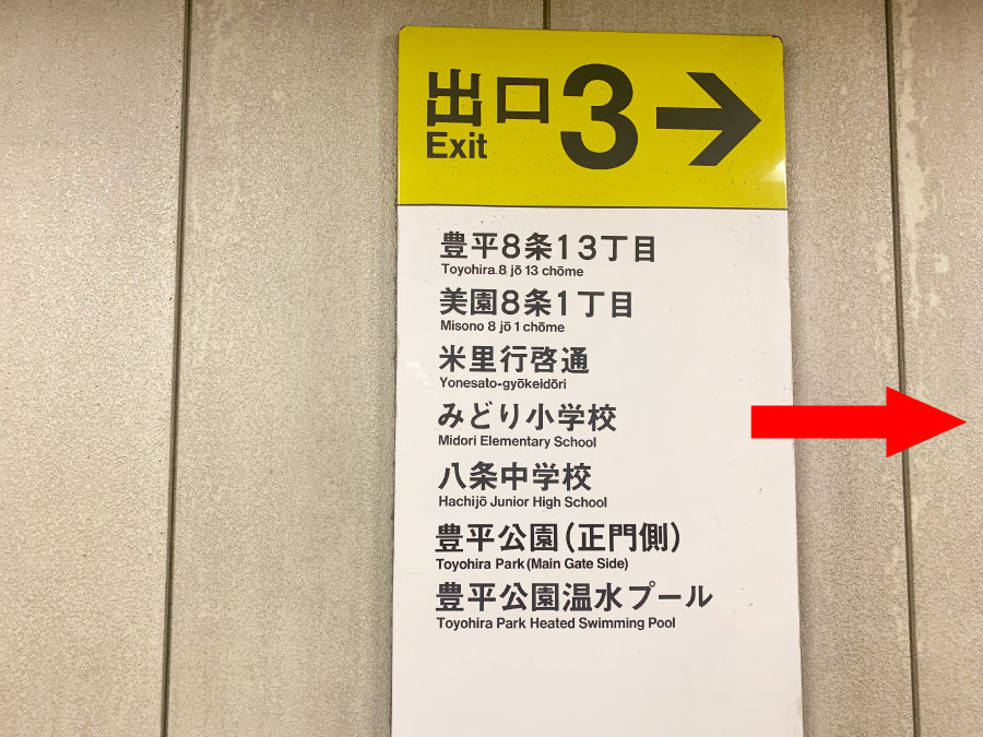 3番出口の看板右へ
