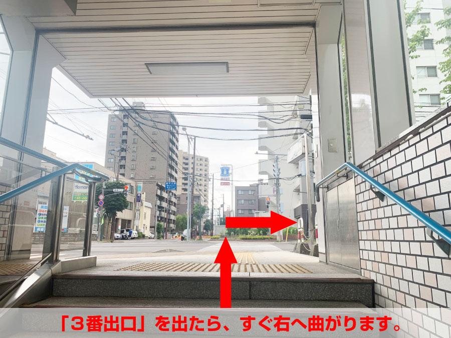 3番出口を出たらすぐ右