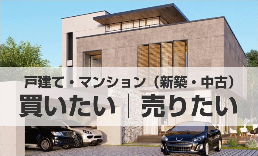 不動産売買(戸建て・マンション)新築・中古