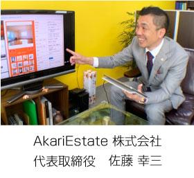AkariEstate株式会社 代表取締役