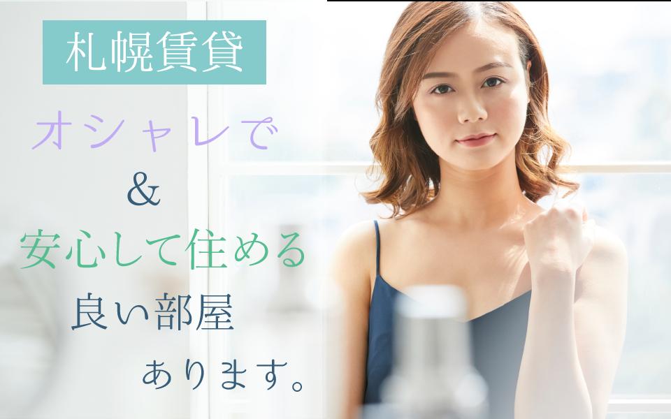 札幌賃貸オシャレで安心して住める良い部屋あります。