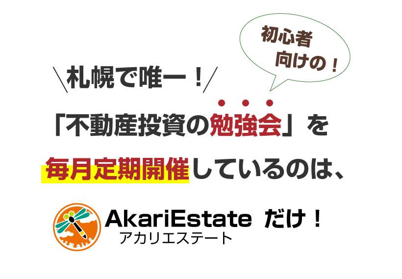 札幌で唯一!不動産投資の勉強会を定期開催