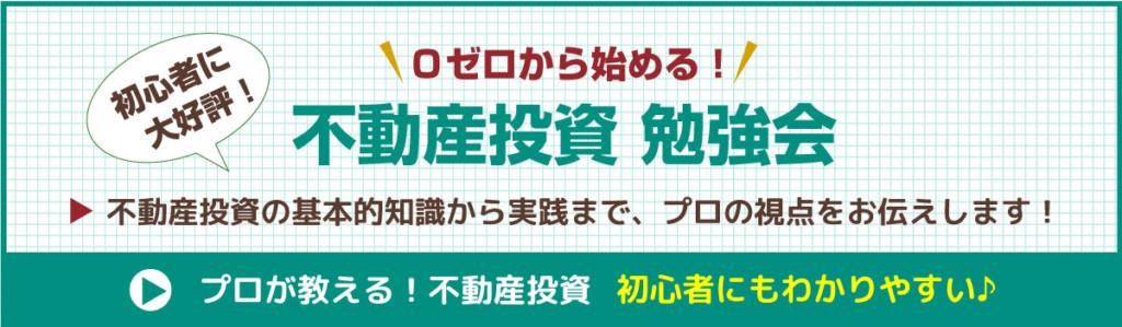 札幌 不動産投資 勉強会