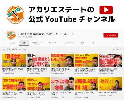 アカリエステート不動産賃貸 売買・不動産投資専門 YouTubeチャンネル
