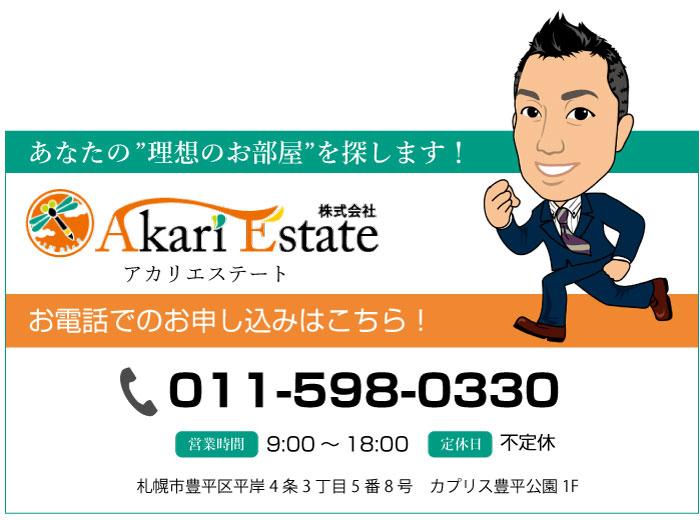 AkariEstate(アカリエステート)株式会社