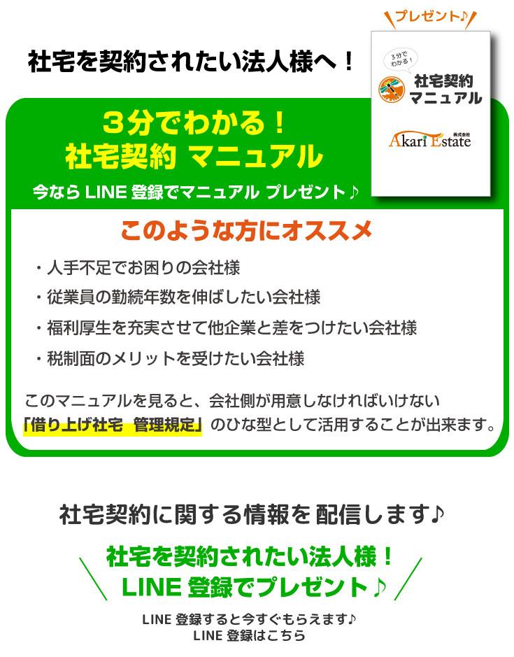 社宅契約 マニュアル プレゼント