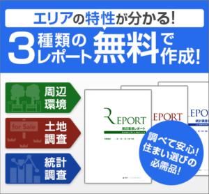 札幌の住まい選びに!エリアレポート無料作成